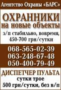 """Агентство """"БАРС"""" приглашает на работу охранников"""