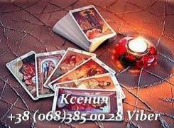 Любовна магія Київ. Магічні послуги Київ