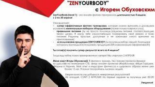 Программа снижения веса ZENpro8 Внимание конкурс