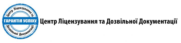 Центр лицензирования и разрешительной документации