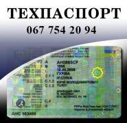 Українські документи