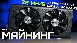 Видеокарта для майнинга «SapphireNitro+ RX 470 4 Gb»