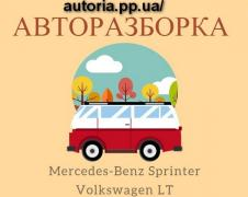 Запчасти на Mercedes-Benz Sprinter 2.2 2.7 2.8CDI и Volkswagen